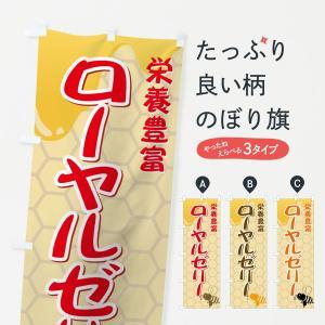 のぼり旗 ローヤルゼリー goods-pro