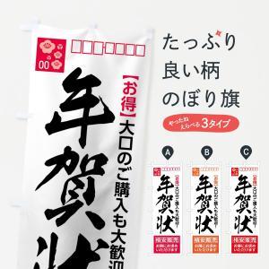 のぼり旗 年賀状格安販売|goods-pro