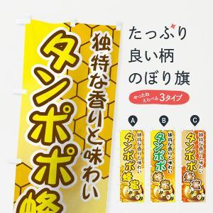 のぼり旗 タンポポ蜂蜜 goods-pro