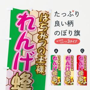 のぼり旗 れんげ蜂蜜|goods-pro