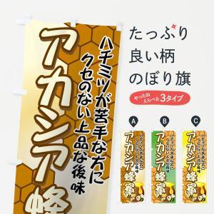 のぼり旗 アカシア蜂蜜 goods-pro