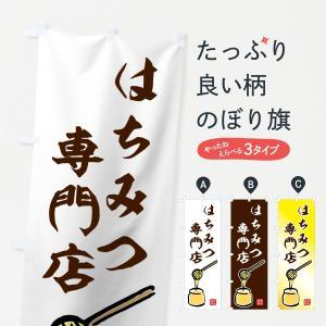 のぼり旗 はちみつ専門店|goods-pro