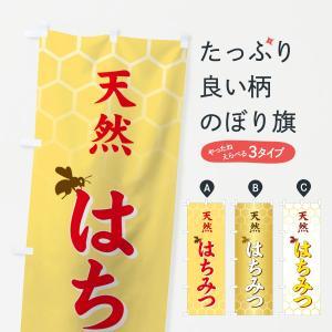 のぼり旗 はちみつ|goods-pro