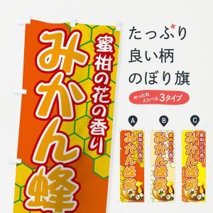 のぼり旗 みかん蜂蜜 goods-pro