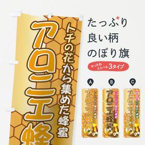 のぼり旗 アロニエ蜂蜜 goods-pro