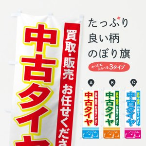 のぼり旗 中古タイヤ|goods-pro