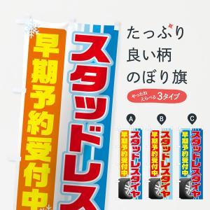 のぼり旗 スタッドレスタイヤ|goods-pro