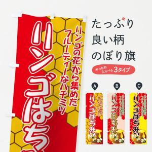 のぼり旗 リンゴはちみつ goods-pro