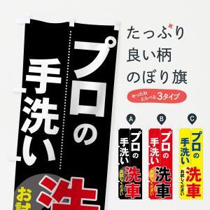のぼり旗 プロの手洗い|goods-pro