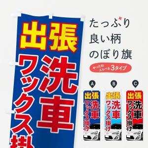 のぼり旗 出張洗車|goods-pro