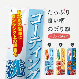 のぼり旗 コーティング洗車|goods-pro