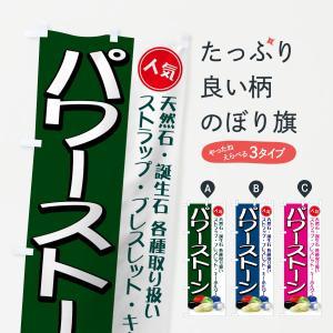 のぼり旗 パワーストーン|goods-pro