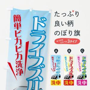 のぼり旗 ドライブスルー|goods-pro