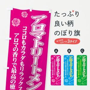 のぼり旗 アロマトリートメント|goods-pro