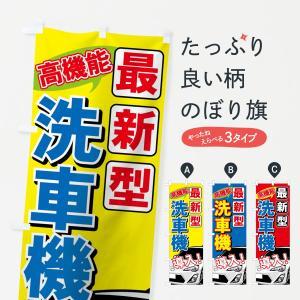 のぼり旗 最新型|goods-pro
