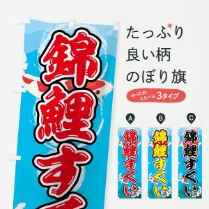 のぼり旗 錦鯉すくい|goods-pro