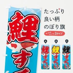 のぼり旗 鯉すくい|goods-pro
