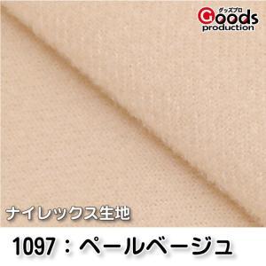 ナイレックス生地 No.1097 ペールベージュ|goods-pro