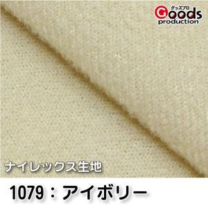 ナイレックス生地 No.1079 アイボリー|goods-pro