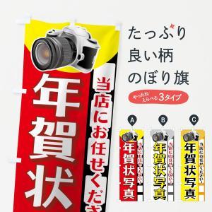 のぼり旗 年賀状写真|goods-pro