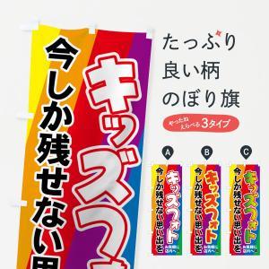 のぼり旗 キッズフォト|goods-pro