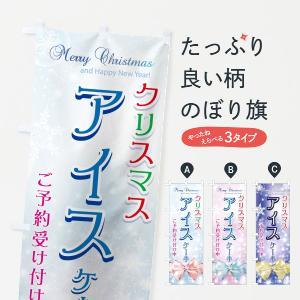 のぼり旗 クリスマスアイスケーキ|goods-pro