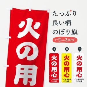 (名入無料) のぼり旗 火の用心|goods-pro