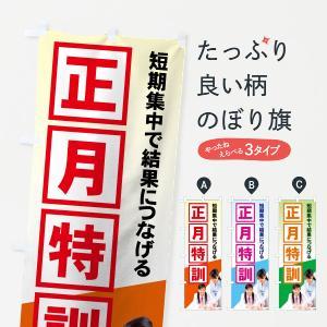 のぼり旗 正月特訓|goods-pro