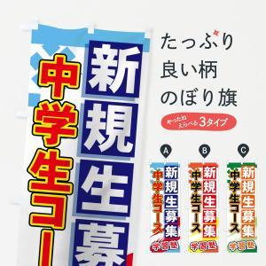 のぼり旗 中学生コース|goods-pro