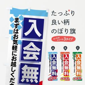 のぼり旗 学習塾|goods-pro