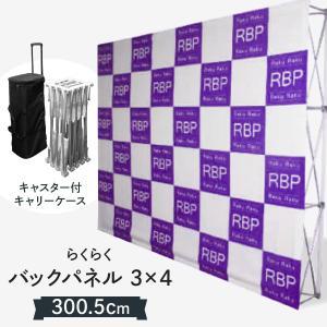 イベント用バックパネル らくらくバックパネル3x4本体|goods-pro