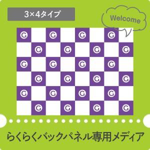 らくらくバックパネル3x4メディア|goods-pro