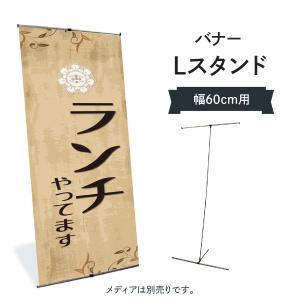 バナーLスタンド幅60サイズ|goods-pro