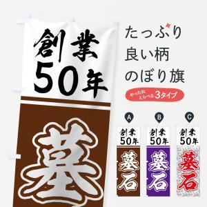 【値替無料】のぼり旗 墓石 創業50年 goods-pro