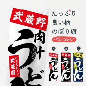 のぼり旗 武蔵野うどん|goods-pro