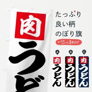 のぼり旗 肉うどん|goods-pro
