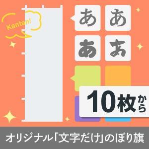 オリジナル のぼり旗 10枚から (文字だけのぼり旗)|goods-pro