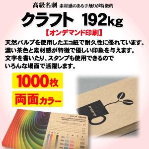 高級名刺 1000枚 両面 クラフト192kg|goods-pro
