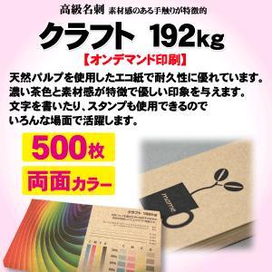 高級名刺 500枚 両面 クラフト192kg|goods-pro