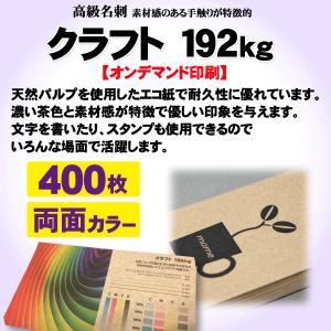 高級名刺 400枚 両面 クラフト192kg|goods-pro