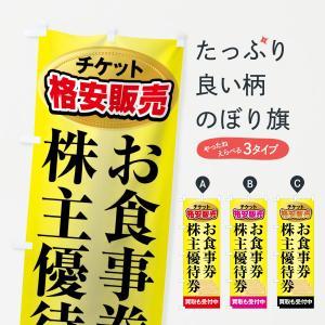 のぼり旗 チケット格安販売...