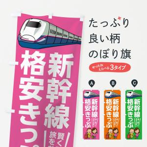 のぼり旗 新幹線|goods-pro