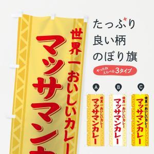 のぼり旗 マッサマンカレー goods-pro
