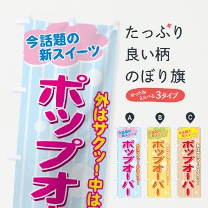 のぼり旗 ポップオーバー|goods-pro