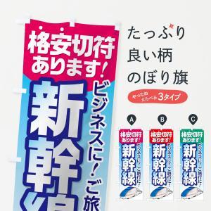 のぼり旗 新幹線格安切符...