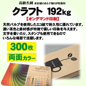 高級名刺 300枚 両面 クラフト192kg|goods-pro