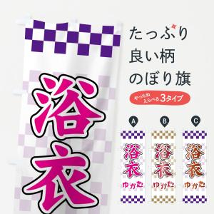 のぼり旗 浴衣|goods-pro