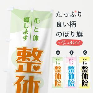 のぼり旗 整体院|goods-pro
