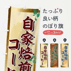のぼり旗 自家焙煎コーヒー|goods-pro