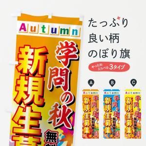 のぼり旗 学問の秋|goods-pro